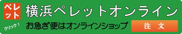 横浜ペレットオンライン